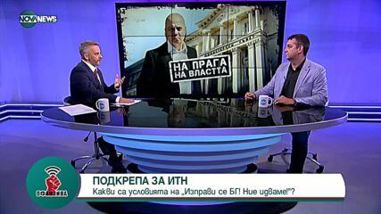 """""""Офанзива с Любо Огнянов"""": Гост е Димитър Делчев"""