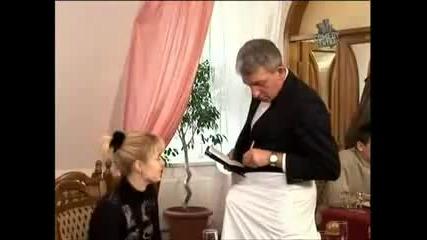 Скрита камера - сервитьорът