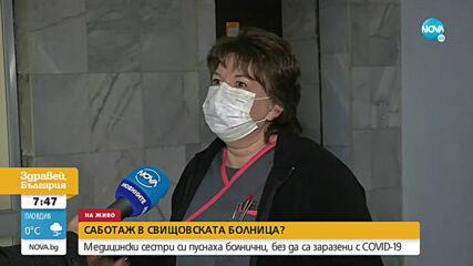 Медицински сестри в Свищов си пуснаха болнични, без да са заразени с COVID-19