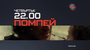 """Помпей"" на 24 март по Diema"