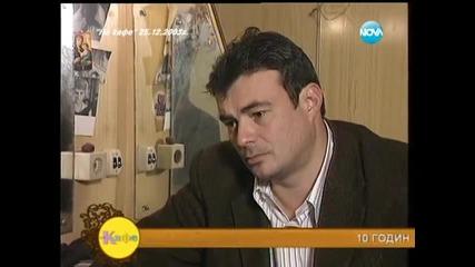 """10 години """" На кафе """" гост Асен Кисимов - На кафе (15.04.2014г.)"""