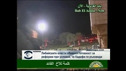 Либийските власти обявиха готовност за реформи при условие, че Кадафи ги ръководи