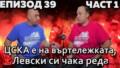 ЦСКА е на въртележката, Левски си чака реда