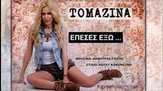Гръцко ` Tomazina - Epeses Ekso