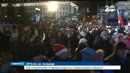 България посрещна 2015г. с музика и танци