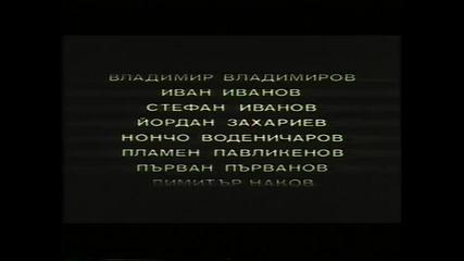 Затваряне На Хан Аспарух Фанагория На Българско Видео 1987 Vhs Rip