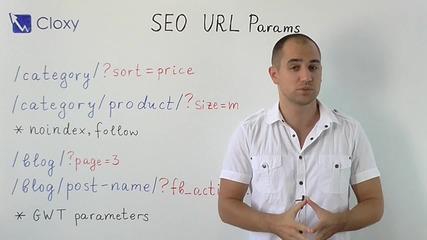 Seo оптимизация на Url адресите: Параметри