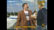 Калеко Алеко В Унгария