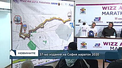 37-мо издание на София маратон 2020