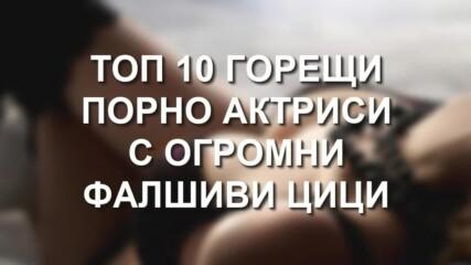 Топ 10 Порно Актриси с Огромни Фалшиви Ц*ци