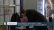 """Имунизацията продължава: Отварят """"зелени коридори"""" в осем столични ДКЦ-та"""
