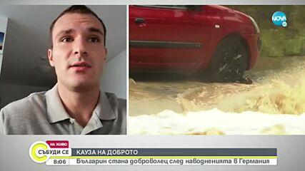 Българин стана доброволец след наводненията в Германия