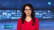 Новините на NOVA (09.02.2021 - 6.30)