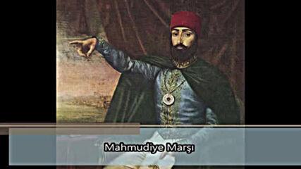 Osmanli Imparatorlugu ' Nun Imparatorluk Marsi - Mahmudiye Marsi (1299-1922) ♥ Ben Turkum ♥