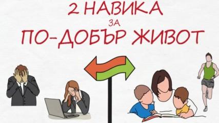 2 Навика, които могат да променят вашия живот
