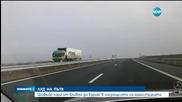 """""""Моята новина"""": В насрещното със 120 км/час по магистралата"""