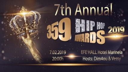 Равносметката след 7-ите 359 Hip-Hop Awards: Кои са големите победители?