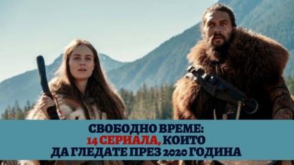 Свободно време: 14 сериала, които да гледате през 2020 година