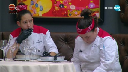 Hell's Kitchen (25.02.2020) - част 4