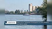 Властите в Германия потвърдиха за три удавени български деца