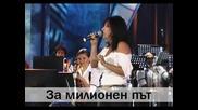 Кичка Бодурова - За Милионен Път