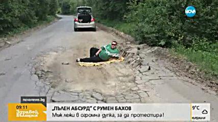 """""""Пълен абсурд"""": Мъж легна в огромна дупка на пътя в знак на протест"""