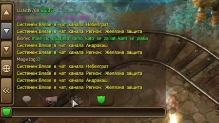 "Drakensang Online- Гилдия ""battleshieldbg"" набира членове"