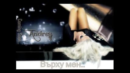 Андреа - Върху мен