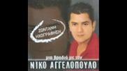 nikos aggelopolos - eisay esy gia unikana greek pesen
