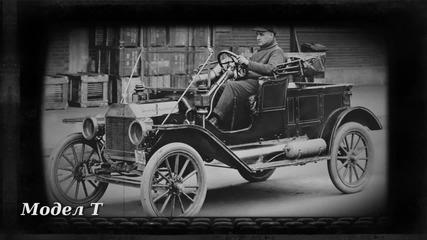 За живота на Хенри Форд