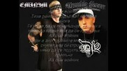 Eminem Soudier