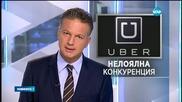 """ВАС потвърди глобата за нелоялна конкуренция на """"Юбер"""""""