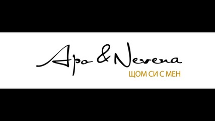 Apo_nevena- Щом си с мен