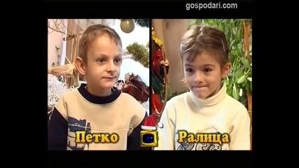 Блиц – децата Петко и Ралица