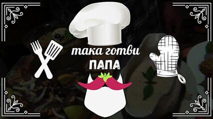 """Интро - Рецепта от кухнята на """"така готви Папа"""""""