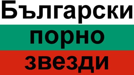 Седем български порнозвезди