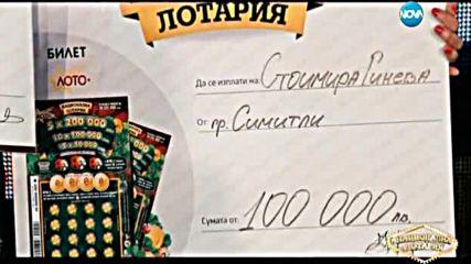 Национална лотария (09.07.2016)