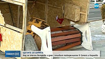 СЛЕД УРАГАННИЯ ВЯТЪР: Какви са щетите в Сопот и Карлово?