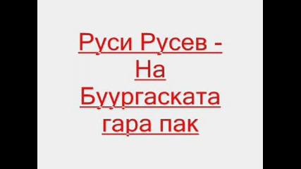 *ново*руси Русев - На Бургаската гара пак *hq*