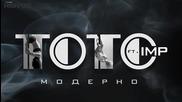 Toto feat. Imp - Модерно
