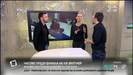 Кой има най-големи шансове да спечели VIP Brother?