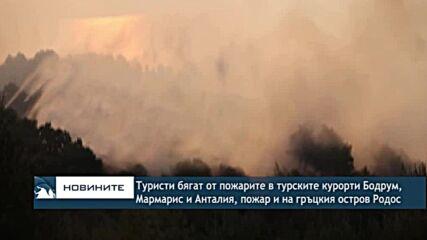 Туристи бягат от пожарите в турските курорти, пожар и на гръцкия остров Родос