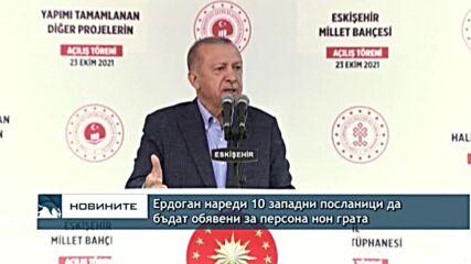 Ердоган нареди 10 западни посланици да бъдат обявени за персона нон грата