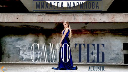 Mihaela Marinova - Samo Teb (Acoustic Version)