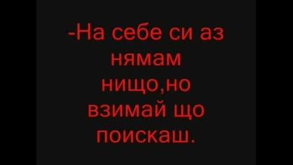 Разговор С Дявола...