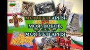 Емил Димитров - Моя страна, моя България - караоке инструментал
