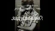 Maroon 5 Harder To Breathe Превод