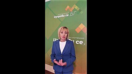 Манолова: Борисов иска свикване на ВНС, за да остане премиер до живот