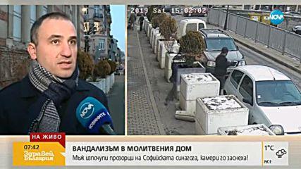 Неизвестен мъж изпочупи с камъни прозорци на Софийската синагога