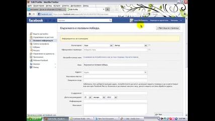 Как се прави facebook страница